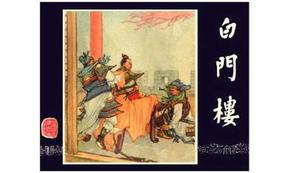 连环画-三国演义-13-白门楼.pdf