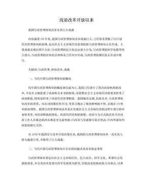 行政管理专业本科毕业论文(定稿).doc