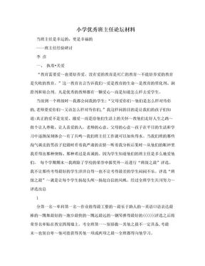 小学优秀班主任论坛材料.doc