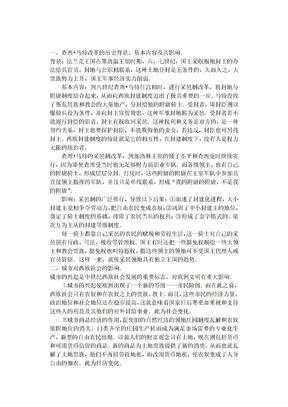 大学世界历史复习资料.doc