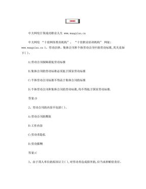 初级人力资源专业知识与实务_第十四章 劳动合同_2010年版.doc