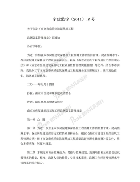 南京市房屋建筑深基坑工程监测备案规定宁建监字〔2011〕18号.doc