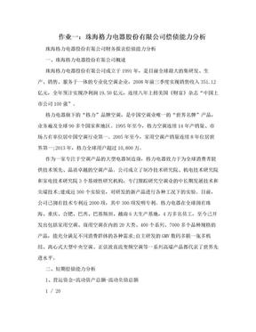 作业一:珠海格力电器股份有限公司偿债能力分析.doc
