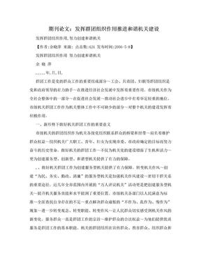 期刊论文:发挥群团组织作用推进和谐机关建设.doc