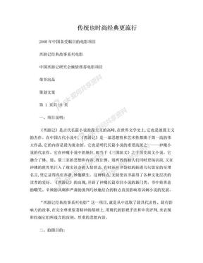 电影西游记策划书.doc
