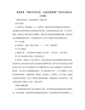 """【最新】""""缅怀革命先烈、弘扬民族精神""""清明扫墓活动主持稿.doc"""