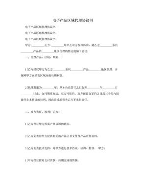 电子产品区域代理协议书.doc