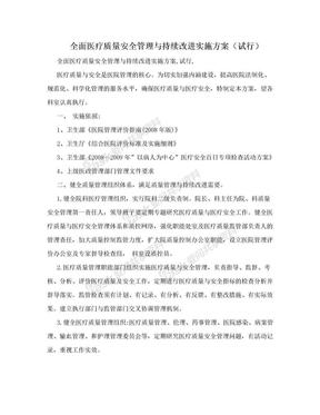 全面医疗质量安全管理与持续改进实施方案(试行).doc