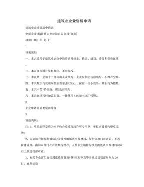 建筑业企业资质申请.doc