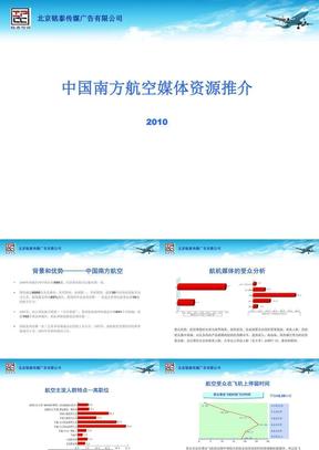 中国南方航空媒体资源推介.ppt