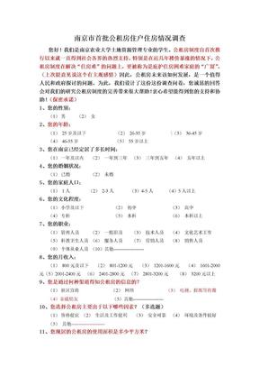 公租房問卷 .doc