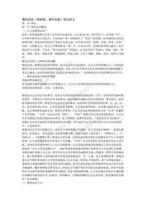 现代汉语笔记讲义__黄伯荣、廖序东版.doc