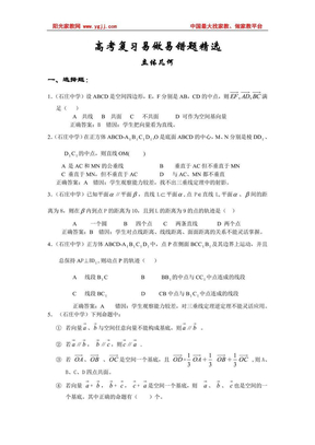 高中数学立体几何部分错题精选.pdf