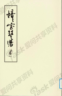 《愔愔室琴谱》-蔡德允手抄本.pdf