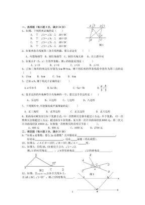 人教版七年级下册数学试题.doc