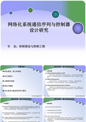 网络化系统通信序列与控制器设计研究-博士答辩.ppt