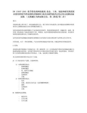 欧盟消毒液实验测试方法EN DIN 13697 translated.docx