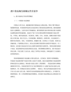 进口食品淘宝商城运营企划书.doc