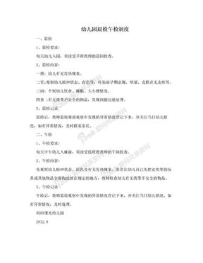 幼儿园晨检午检制度.doc