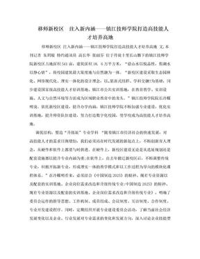 移师新校区 注入新内涵——镇江技师学院打造高技能人才培养高地.doc