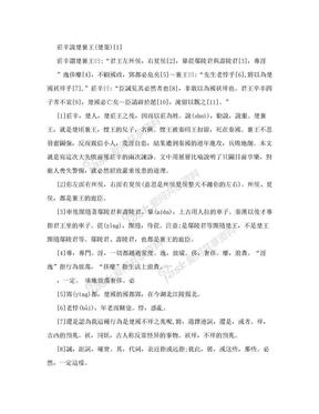 庄辛说楚襄王.doc