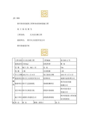 JS-004竣工验收报告.doc