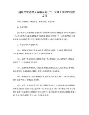 超级绝密选股全攻略系列文档合集.doc