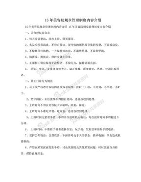 15年美容院规章管理制度内容介绍.doc