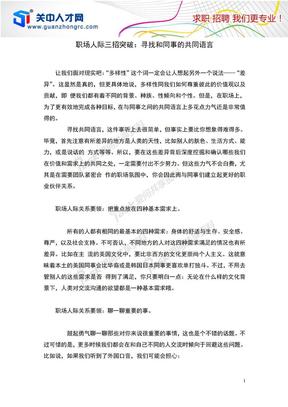 职场人际三招突破:寻找和同事的共同语言.doc
