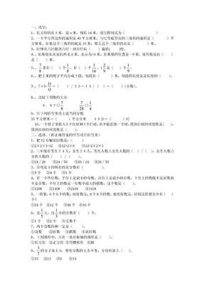 黄务小学四年级数学试题.doc