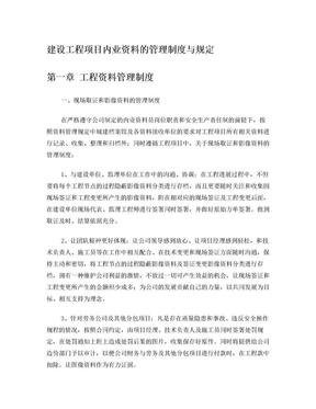 内业资料管理制度与规定.doc