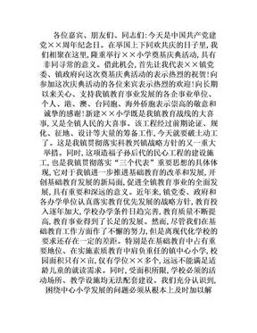 學校奠基慶典活動領導致辭.doc