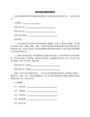 北京市室内装修合同样本.docx