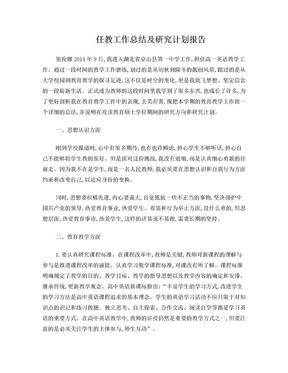 免费师范生任教工作总结及研究计划报告.doc