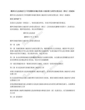 潮州市人民政府关于印发潮州市城区集体土地征收与补偿安置办法(修订)的通知.docx