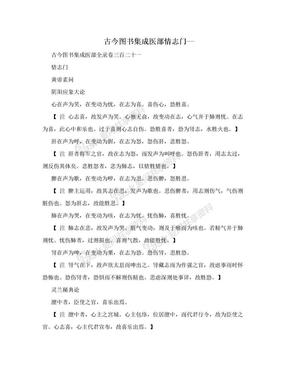 古今图书集成医部情志门--.doc