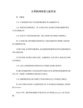 计算机网络谢希仁第七版课后答案完整版.doc