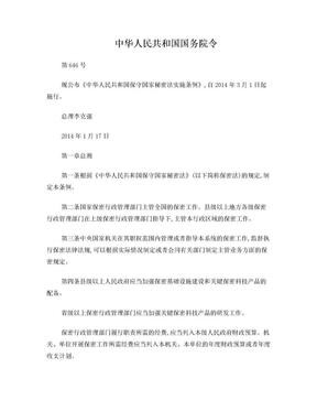 2014年中华人民共和国保守国家秘密法实施条例.doc