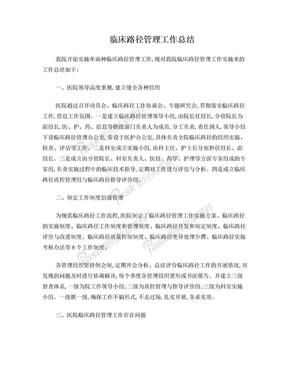临床路径管理工作总结.doc