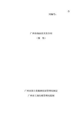 广州市商品房买卖合同范本预售.doc
