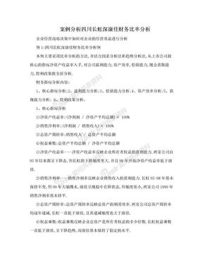 案例分析四川长虹深康佳财务比率分析.doc