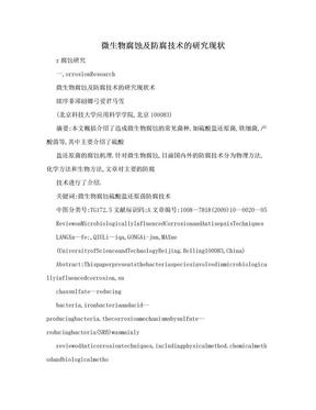 微生物腐蚀及防腐技术的研究现状.doc