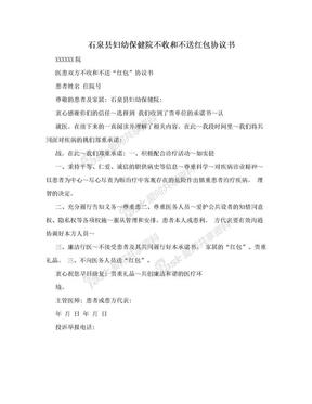 石泉县妇幼保健院不收和不送红包协议书.doc