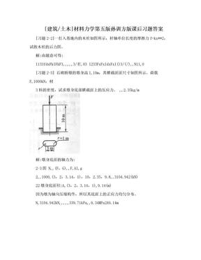 [建筑/土木]材料力学第五版孙训方版课后习题答案.doc
