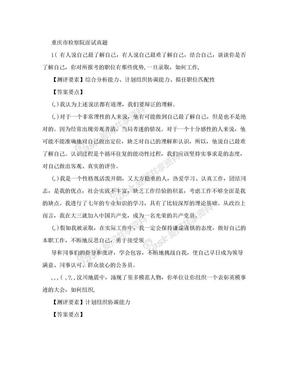 重庆市检察院面试真题.doc