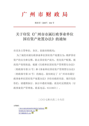 关于印发《广州市市属行政事业单位国有资产处置办法》的通知(穗财资〔2007〕104号).doc