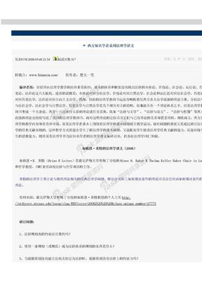 西方知名学者系列法理学讲义.doc