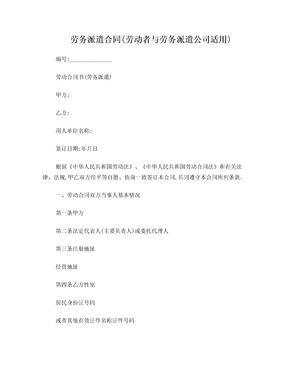 劳务派遣合同文本.doc
