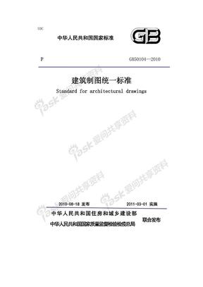 建筑制图标准2010.pdf