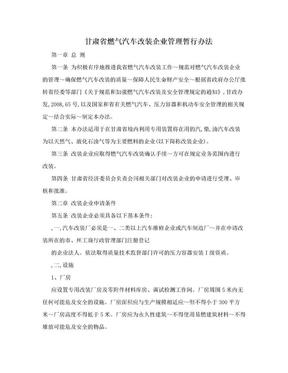 甘肃省燃气汽车改装企业管理暂行办法.doc